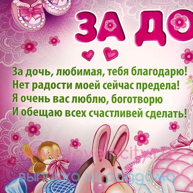 Поздравления с днем рождения дочку и жену