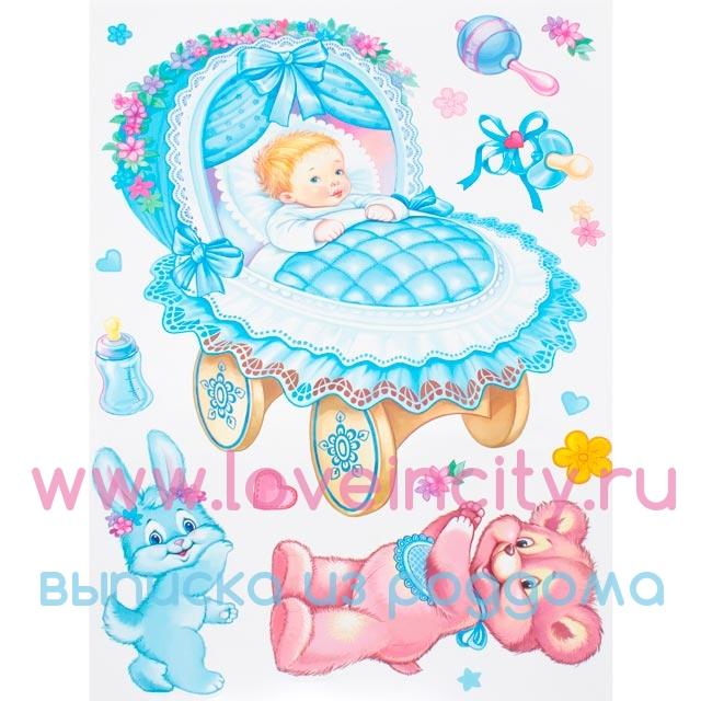 Плакат на рождение ребенка