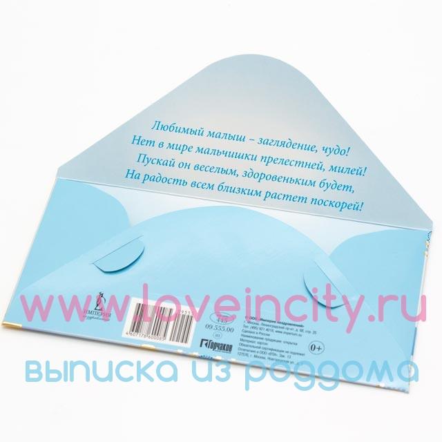 Подарочный конверты своими руками 119