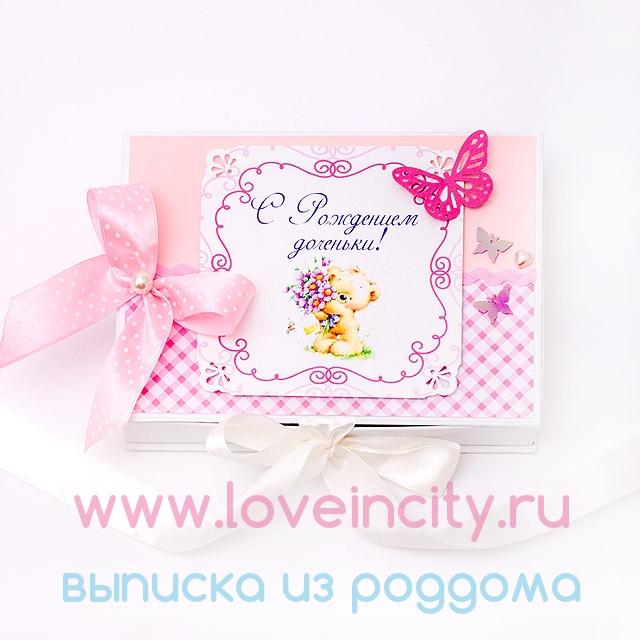 Подарки с рождением дочери 558