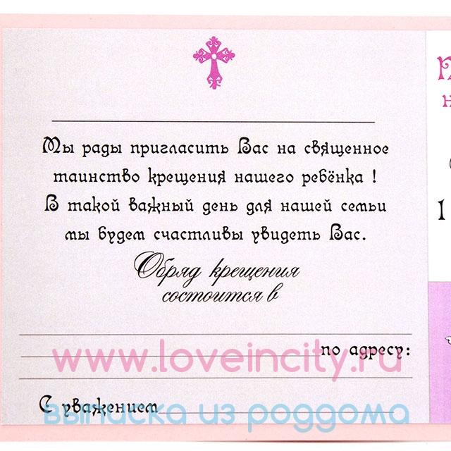 Пригласительные на крестины текст, днем рождения катюша