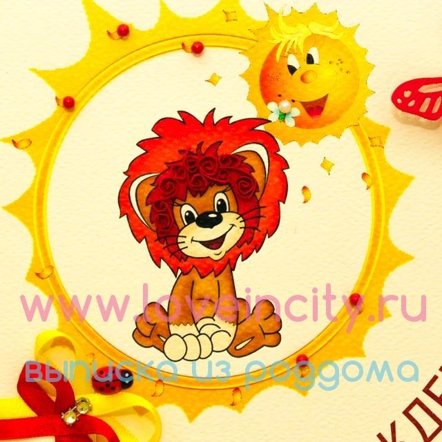 львенок с днем рождения повышения квалификации ресурсного