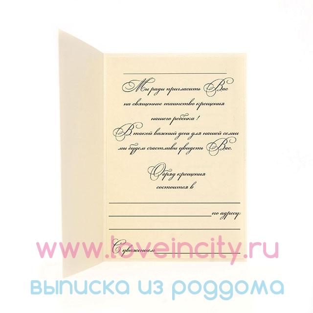 Пенсионеры россии, пригласительные на крестины текст