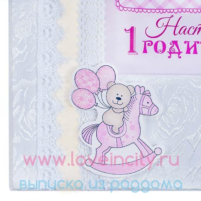 Днем рождения, открытка с днем рождения настенька 1 год