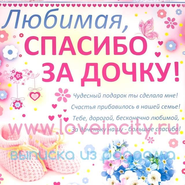 Поздравление с выпиской из роддома плакаты