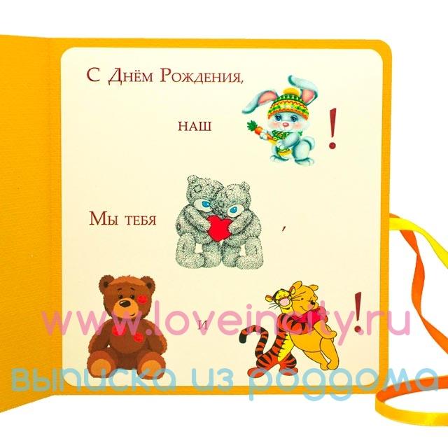 Открытка детский день рождения