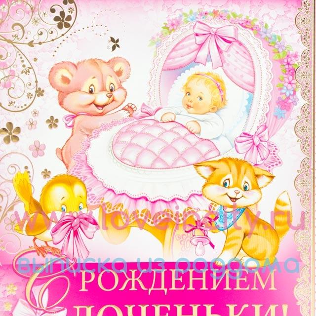развлечения фото поздравления с рождением дочки косичками Беленькие трусики