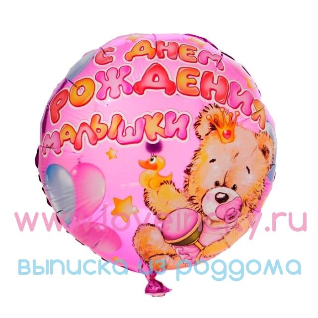 Поздравления с днем рождения 1 годик девочке от мамы