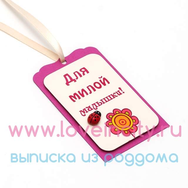 """Поздравительная открытка """"Для милой малышки!"""": https://www.loveincity.ru/product/op-00035/"""